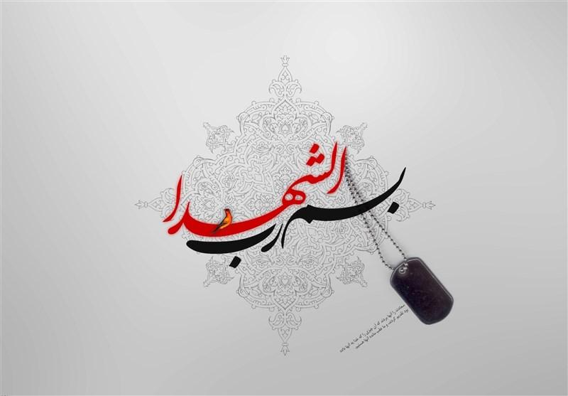 شهید1