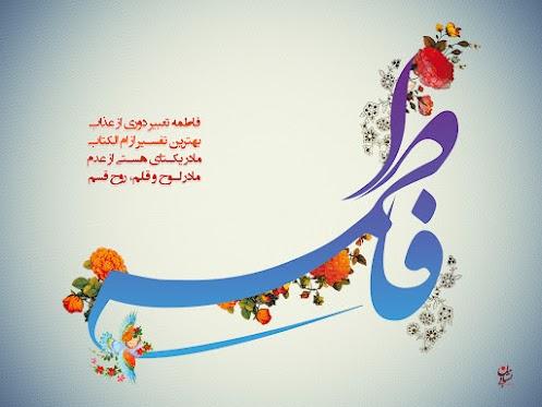 Fatemeh 16