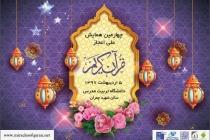 چهارمین همایش ملی اعجاز قرآن