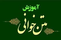 کارگاه متن خوانی عربی