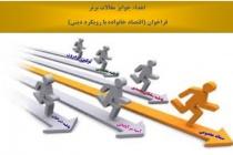 اسامی برگزیدگان مقاله اقتصاد خانواده با رویکرد دینی