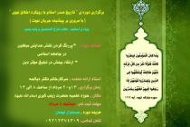 تاريخ صدر اسلام با رويكرد اخلاق نبوي